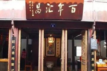 杭州糕点老字号排名,杭州特色糕点都在这里了