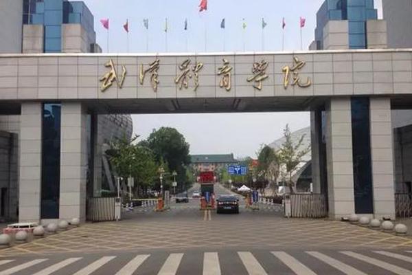 2019八大体院最新排名 武汉體育学院上榜,看看有你的学校没