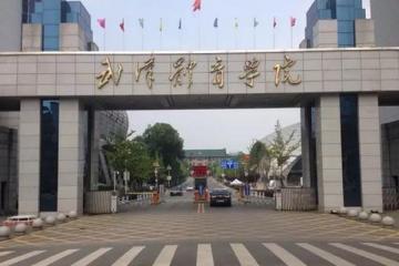 2019八大体院最新排名 武汉体育学院上榜,看看有你的学校没