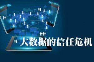 北京消协杀熟榜:网购、旅游、打车、外卖APP纷纷上榜