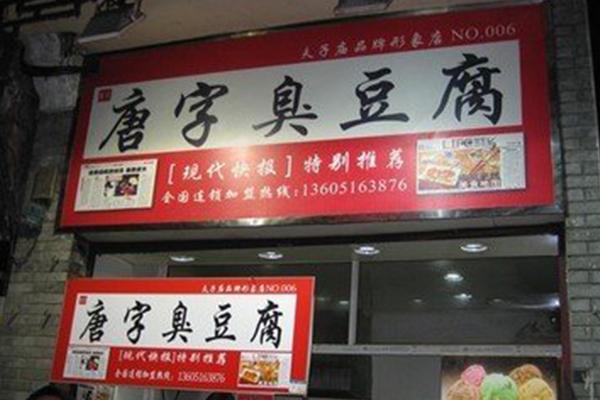 南京夫子庙必吃的十大小吃