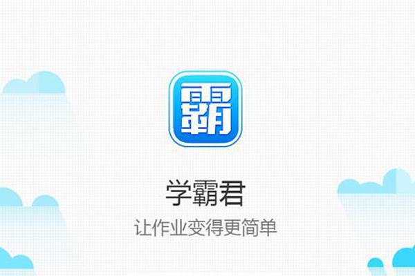 在线教育哪家强?为您盘点中国十大在线教育排名(完整版)