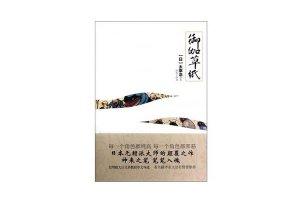 初中必读十二本名著,骆驼祥子、三国演义都包含其中