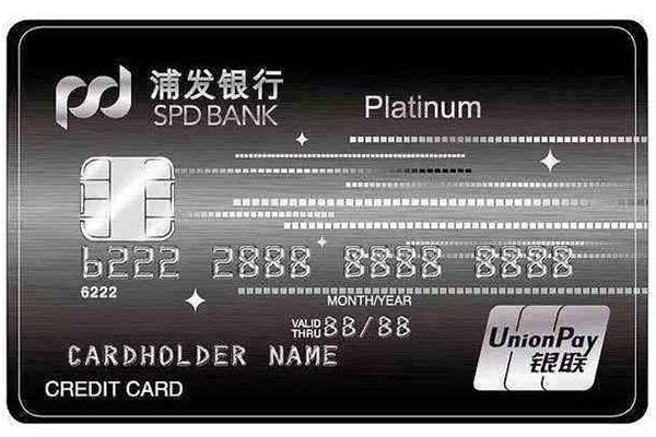 2021年浦发银行信用卡中心春季校园招聘【80人】