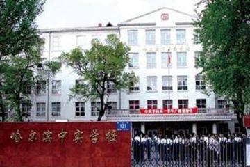 哈尔滨私立高中排名:你想好将来送孩子去哪家了吗?