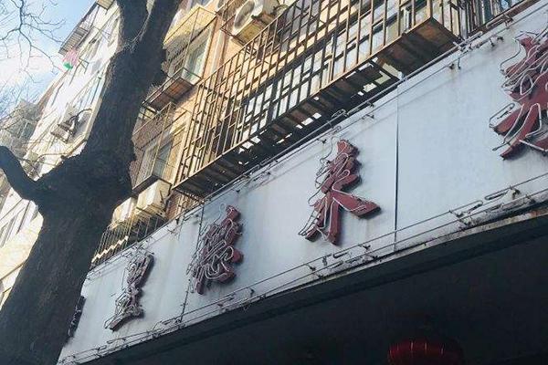 天津排名前十饭馆