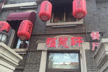 天津排名前十饭馆:天津特色小饭馆大盘点 去天津必吃的饭馆