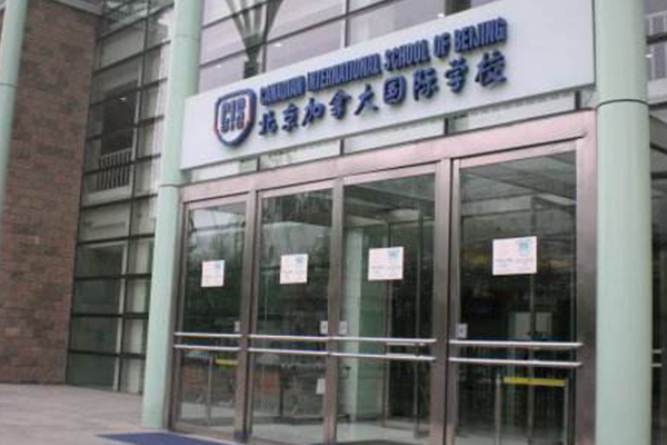 北京十大私立高中