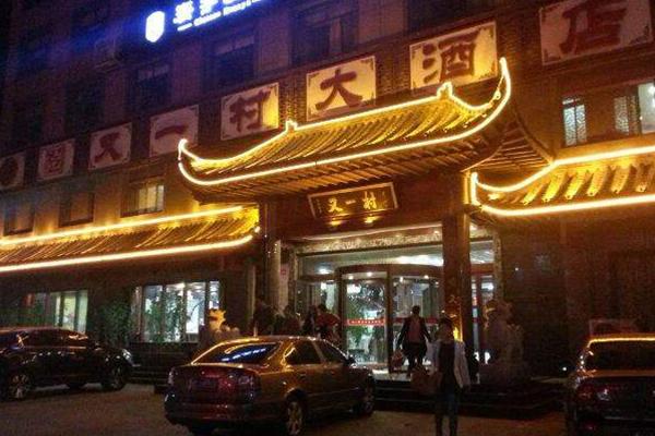 张店的十大好吃的饭店