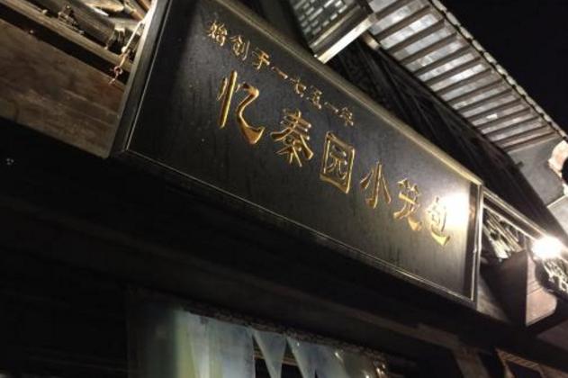 无锡八大老字号饭店 正宗无锡美食,个个都是百年老店