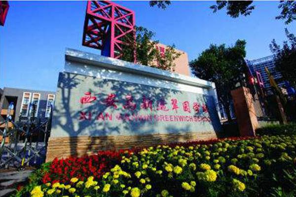 西安四大贵族学校
