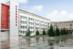 西安四大貴族學校:高新國際學校上榜,西安還有哪些貴族學校