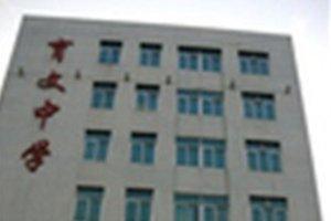 长春十大私立高中:育文中学 日章学园 解放大路中学上榜