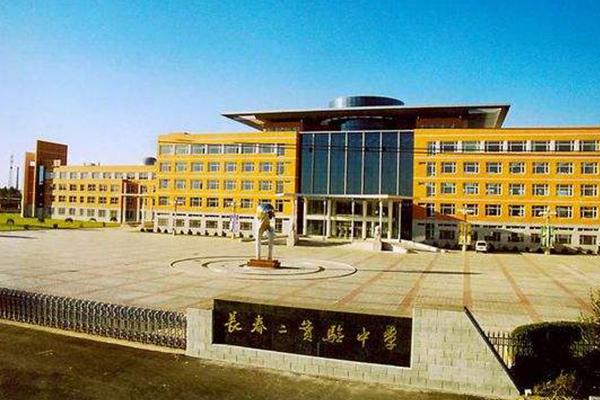 长春师大附中高中部_吉林省长春市初中和高中的排名?
