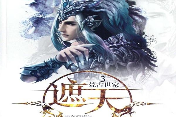 十大神级玄幻修仙小说排行榜 七界传说上榜,速度看完整版