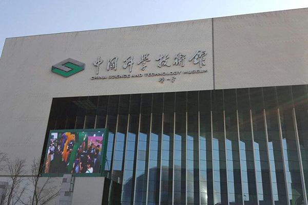 中国十大科学博物馆