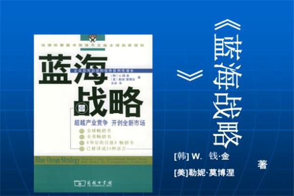 创业十大必读书籍,《蓝海战略》上榜,创业者必看