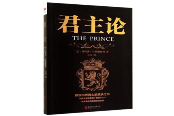 政治学十大必读书籍,《理想国》思想博大精深,必看