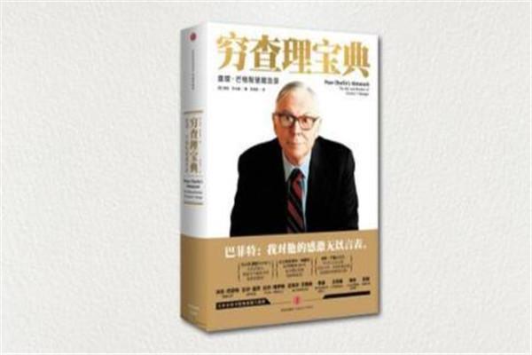 十大投资书籍排行榜,盘点十大最有价值的投资书籍