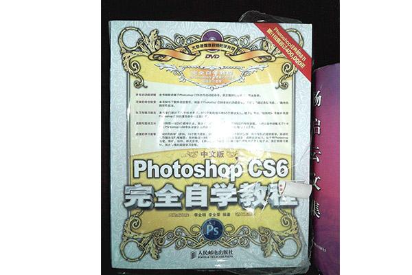 photoshop教程书推荐,学ps必看的十大书籍推荐 自看自学,轻松成为p图大师