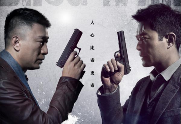 十大緝毒電影大全 湄公河行動上榜,無間道位列第二