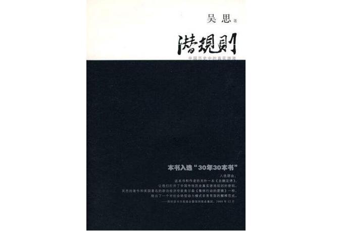 2019官场小说排行榜_官场小说十大排行榜 不一样的官场生活,你看过吗