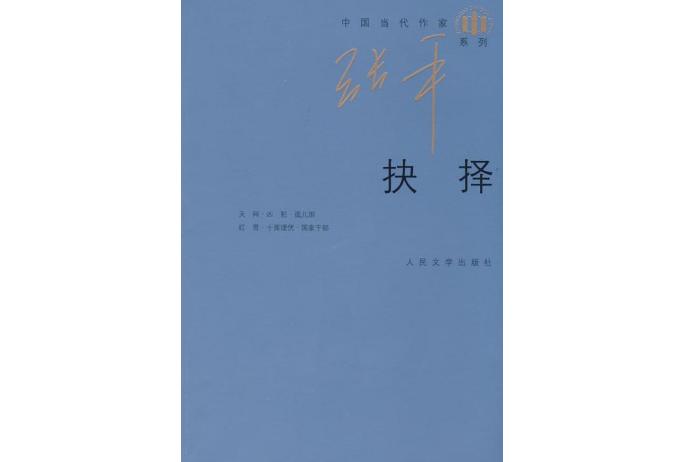 2019官场小说排行_汪政 长篇的崇高之美 评 人民的名义