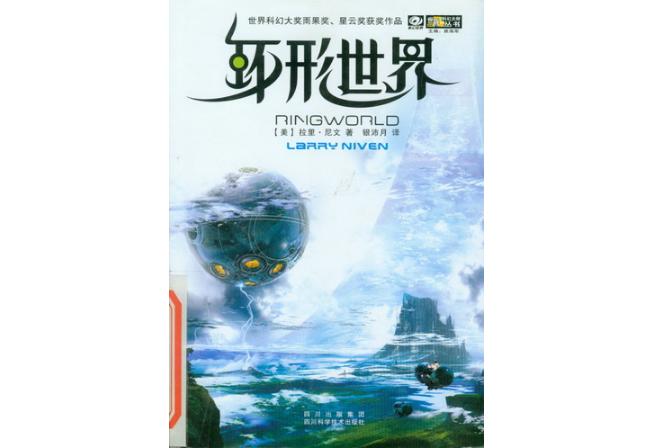 十大公认星际科幻小说 三体位列第一,1984排第三