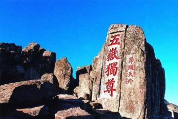 中国十大名山排名榜 五台山、长白山上榜,泰山第一