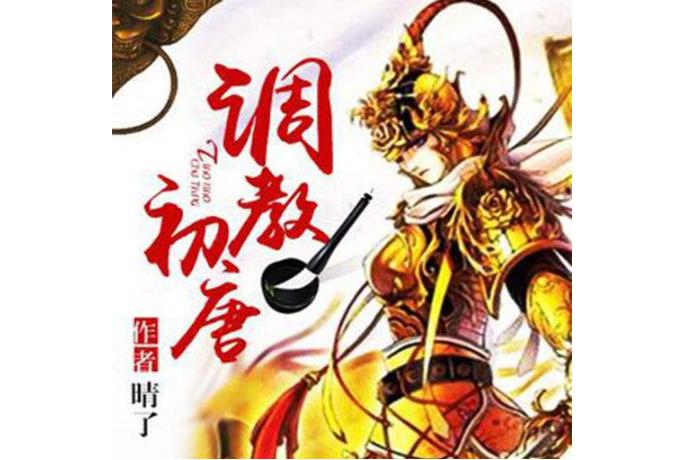 十大唐朝穿越小说排行榜 经典穿越文,你看过几部