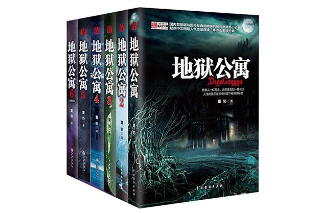 2019恐怖小说排行_日本售书平台公开史上最强恐怖小说榜 冰果 排名第二