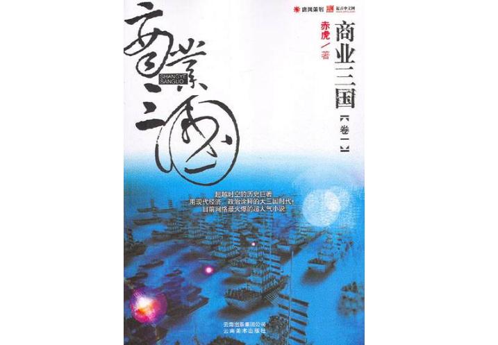 三国小说十大排行榜 第一最受欢迎,第三最有创意
