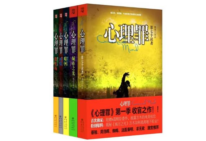 中国十大悬疑小说 心理罪第四,风声仅列第七