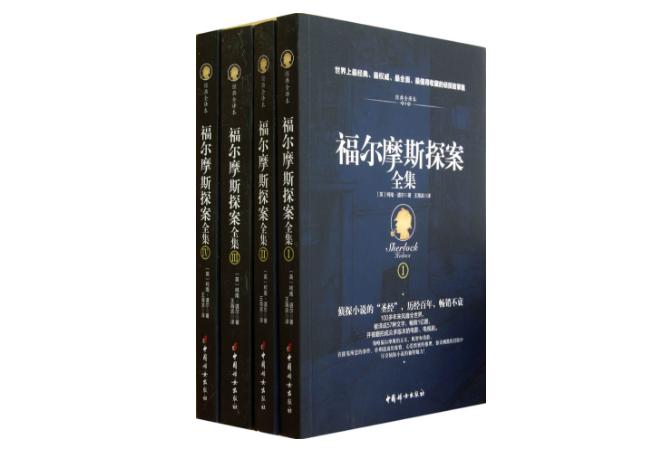 侦探小说十大排行榜 福尔摩斯位列榜首,三口棺材排第九
