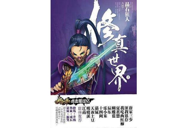 2019排行异能小说_修真小说十大排行榜 2019最热门的修真小说推荐