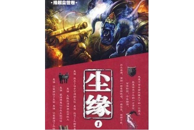 修真小说十大排行榜 2019最热门的修真小说推荐