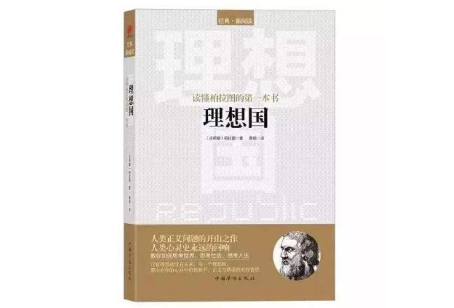 影响世界的100本书 一生必读的经典书籍
