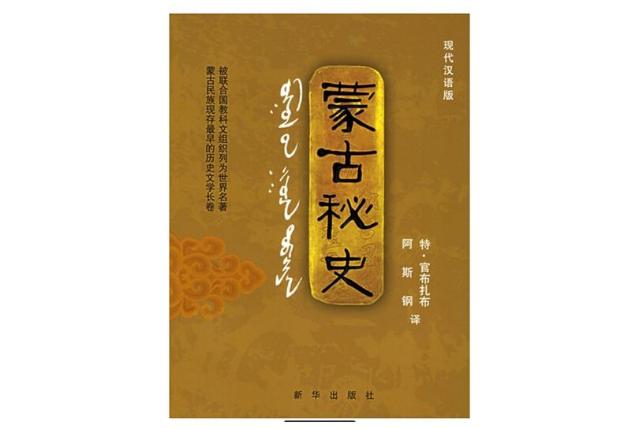 十大元朝小说排行榜 2019最受欢迎的元朝小说推荐