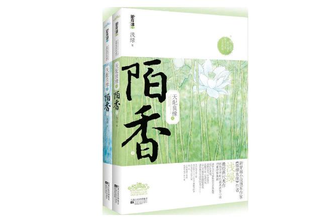 潇湘书院人气金牌作者 第一为扶摇作者,第六掀起穿越风潮