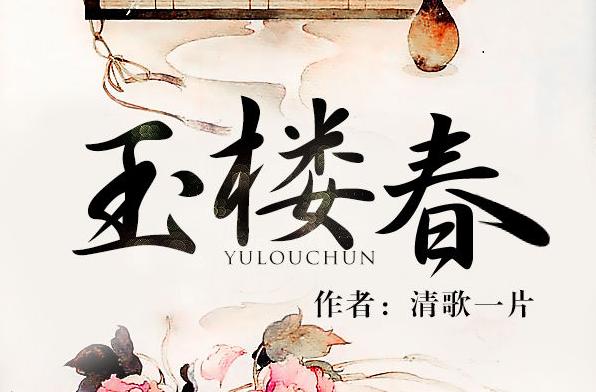 中国古代十大禁书 第一盛传于日本和越南