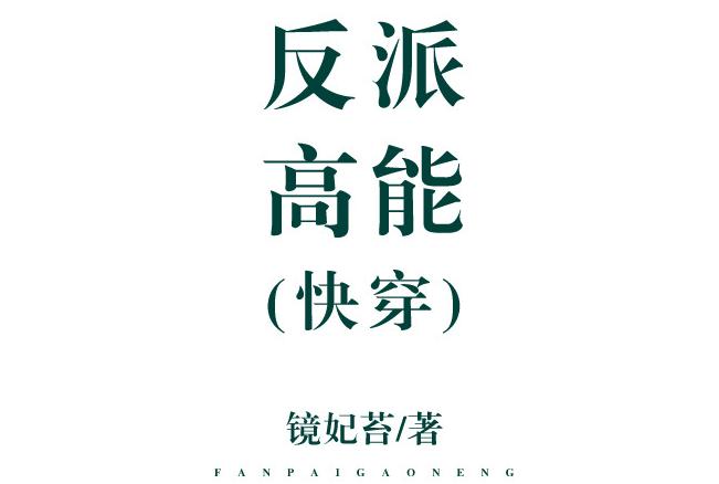 晋江快穿文高分排行榜 经典甜宠小说,你喜欢哪一部