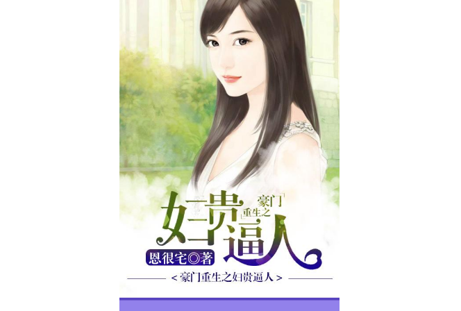 潇湘书院最好看的小说 这些经典作品,你看过几部