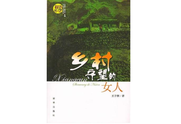 乡村小说十大排行榜 边城位列第一,白鹿原上榜