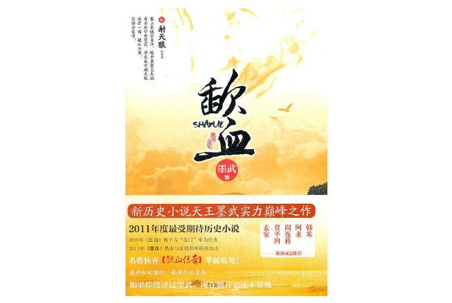 历史小说十大排行榜 中国最经典的历史小说