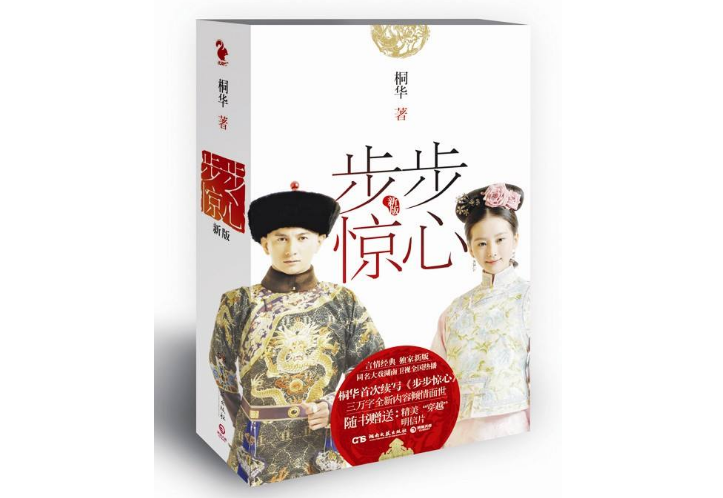 十大清朝小说排行榜 甄嬛传仅排第二,鹿鼎记上榜