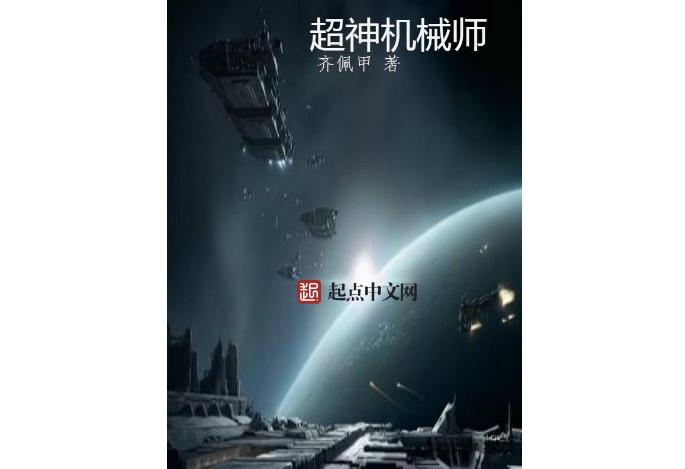 2019异世小说排行榜_穿越诸天类小说2019排行榜前十名下载 好玩的穿越诸