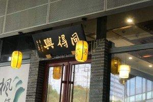 苏州观前街必吃美食 同得兴面馆 哑巴生煎 裕兴记面馆上榜