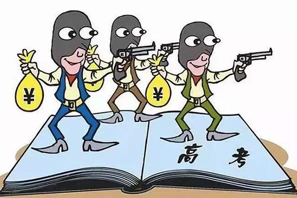 最新高考十大诈骗曝光