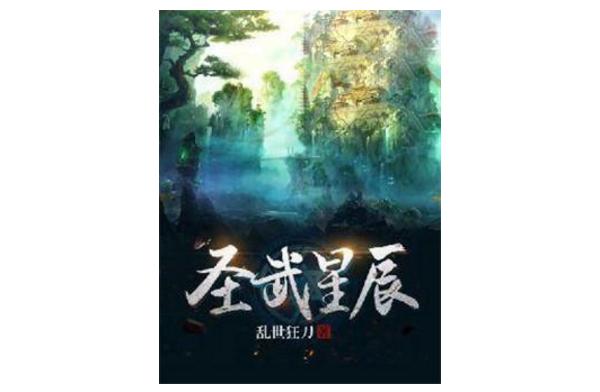 纵横十大玄幻小说排行榜 元尊上榜,第一点击率破亿