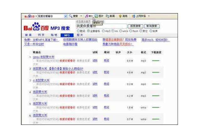 世界十大流氓软件 淘宝网上榜,3721位列第一